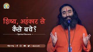 शिष्य अहंकार से कैसे बचे | Slay your Ego | Discipleship | DJJS Satsang | By Swami Gyaneshanand Ji