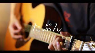 たぶん - YOASOBI  (Acoustic Cover)