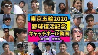 東京五輪2020 野球復活記念!みんなのキャッチボール動画!(完全版)