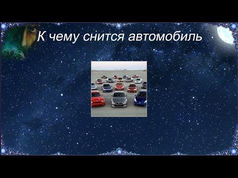 К чему снится Автомобиль (Сонник)