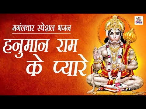 हनुमान राम के प्यारे
