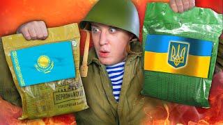 ИРП Украины против Казахстана! КТО ПОБЕДИТ?? НОВЫЕ ПАЙКИ!