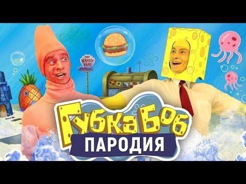 Губка Боб. ПАРОДИЯ [SpongeBob]