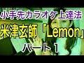 小手先カラオケ上達法 米津玄師「Lemon」パート1