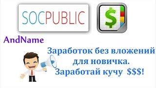 Партнёрская программа и заработок на рефералах в проекте Socpublic