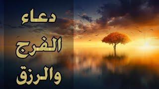 دعاء إذا قرأته وأنت في مشكله او حزن فرج الله همك وقضى حاجتك بإذن الله