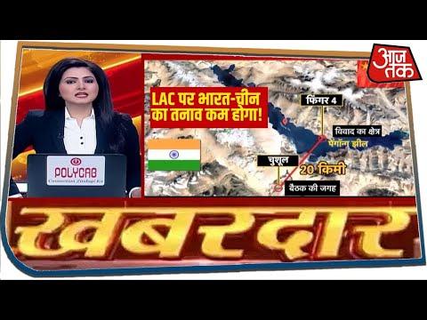 LAC पर भारत-चीन की मीटिंग में क्या हुआ? देखें सबसे सटीक विश्लेषण | Khabardar with Chitra Tripathi