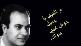 تحميل اغاني و النبي يا جميل - كارم محمود - صوت عالي الجودة MP3