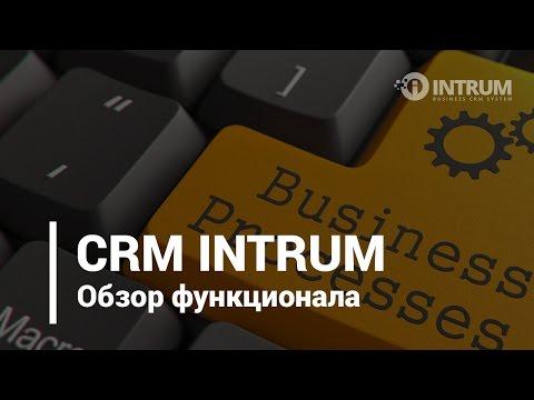 Видеообзор INTRUM