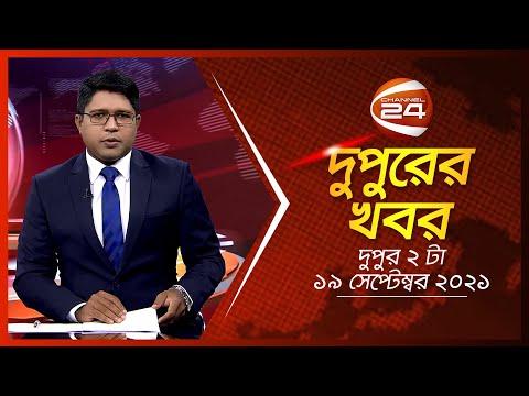 দুপুরের খবর | 19 September 2021