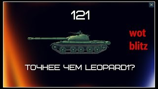 121/Точнее чем Leopard1? (wot blitz)