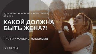 """Максим Максимов """"Какой должна быть жена?!"""""""