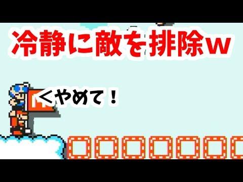 みんなでバトル Super Mario Maker2 冷静にプレイヤーを排除 滅殺 阻害マン! マリオメーカー2