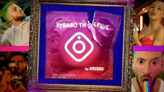 KRISKO - HUBAVO TI BESHE (Official Video)