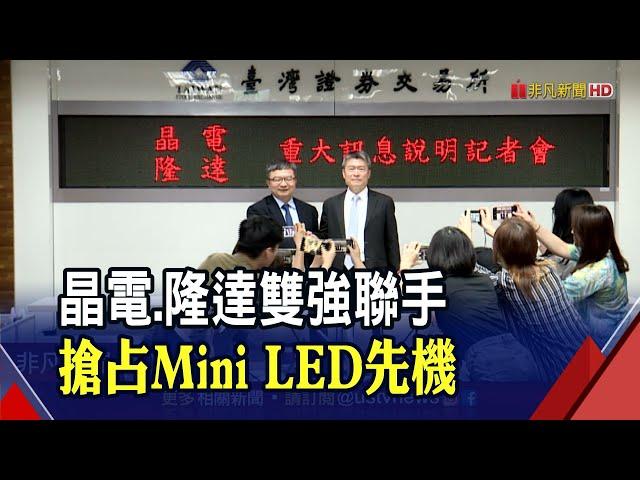 衝刺MiniLED晶電.隆達將成立控股公司 - 影音 - 非凡新聞 - USTV 非凡電視臺