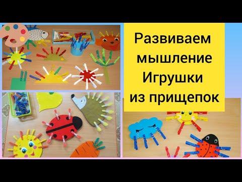Игрушки из Прищепки. Развиваем мышление у детей с 1 года. Изучаем цвета. Бюджетная игрушка. Учимся