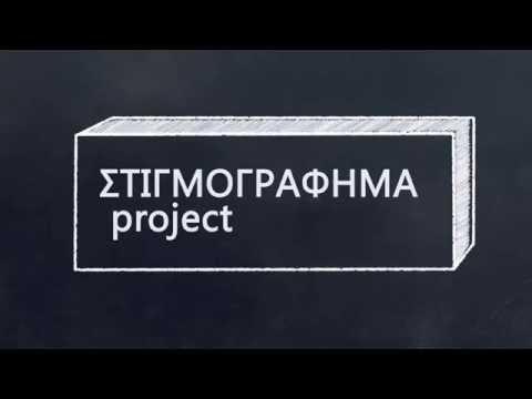 ΣΤΙΓΜΟΓΡΑΦΗΜΑ project
