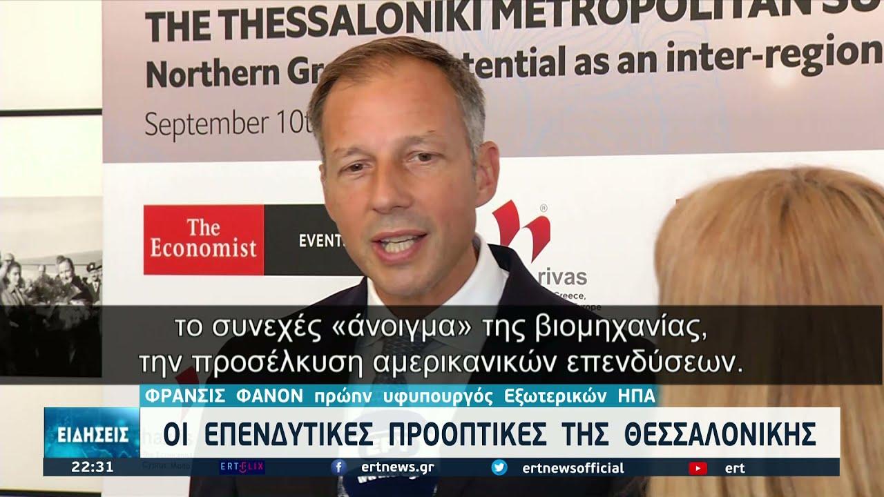Οι επενδυτικές προοπτικές της Θεσσαλονίκης   10/09/2021   ΕΡΤ
