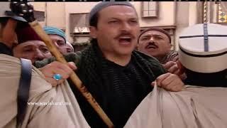 باب الحارة ـ أرواحنا بتروح وما رح نفتح التابوت ـ مواجهة مع الفرنساوي ـ وائل شرف