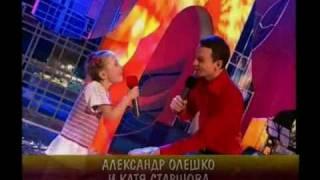Александр Олешко и Пуговка