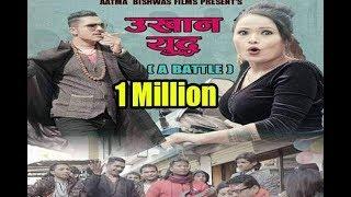 New Nepali song 2018   उखान युद्ध A Battle   Preeti Ale, Nakul Dhakal, Ritu Broken & Durga Birahi