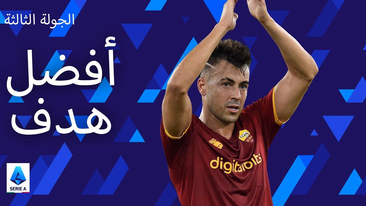 أوكريكي، دي ماركو، أوجيلو، لياو والشعراوي | أفضل 5 أهداف | الجولة 3 | الدوري الإيطالي 2020/21