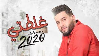 محمد السالم - غلطتي ( فيديو كليب / حصري )  ألبوم محمد السالم 2020 تحميل MP3