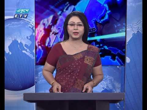 01 Am News || রাত 0১ টার সংবাদ || 30 September 2020 || ETV News