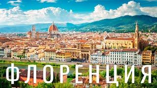 Флоренция Что посмотреть Куда сходить за 1 день. Маршрут. ТОП Места.  Путешествие по Италии  🇮🇹 #3