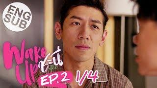 [Eng Sub] Wake Up ชะนี The Series   EP.2 [1/4]