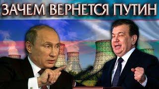 К чему привел Визит Путина и Зачем он еще Вернется в Узбекистан