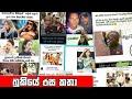 Bukiye rasakatha|sinhala joke post|funy fb meems sinhala|06 sepember 2020|dinakshi priyasad|sarsnga