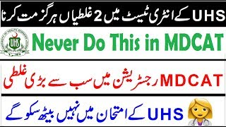 Never Do This in MDCAT 2019 Registration !! Alert For Students