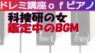 ゆっくり演奏ドレミ講座ofピアノドラマ「科捜研の女」鑑定中のテーマBGM原曲キー&原曲の2分の1の速度で演奏