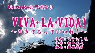 五木ひろし【VIVA・LA・VIDA!~生きてるっていいね!~】カラオケ