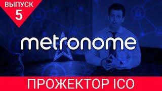 Прожектор ICO:Metronome. Выпуск #5 от 11.07.2018 г. / Aurora Blockchain Capital