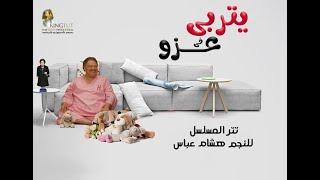يتربي في عزو- غناء هشام عباس   تتر بدايه مسلسل يتربي في عزو