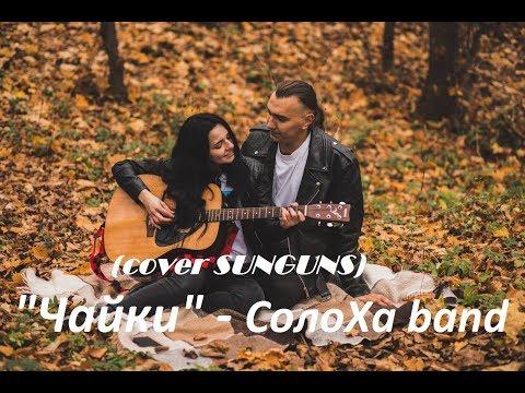 СолоХа BAND, відео 2