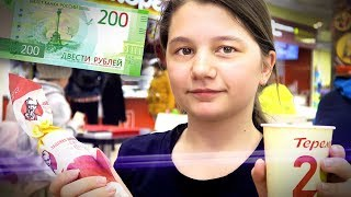 ОБЕД ЗА 200 РУБЛЕЙ: МАКДОНАЛЬДС, КФС, ТЕРЕМОК - школьница экономит