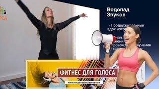 """Новый Видео Курс """"ФИТНЕС ДЛЯ ГОЛОСА""""!"""