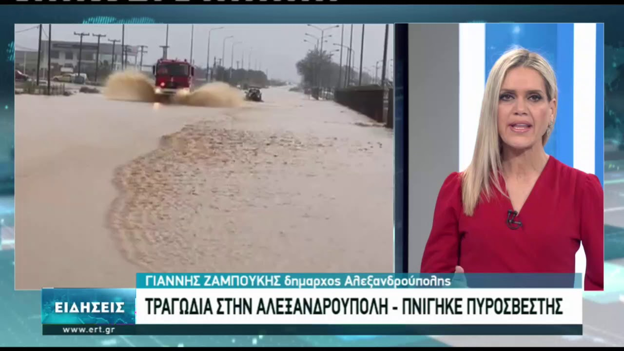 Ένας νεκρός πυροσβέστης από την πλημμύρα στην Αλεξανδρούπολη | 01/02/2021 | ΕΡΤ