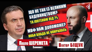Економіст Павло Шеремета  про Велике будівництво та іпотеку під 7%