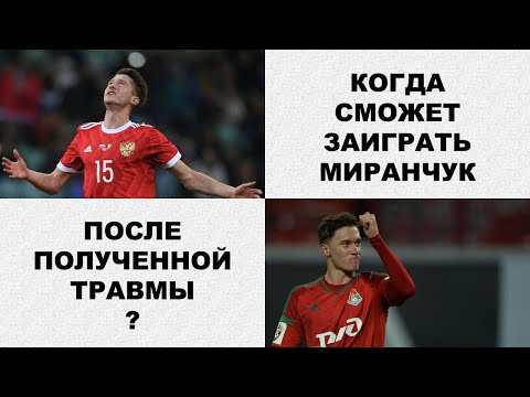 Алексей Миранчук не сыграет с Байером?