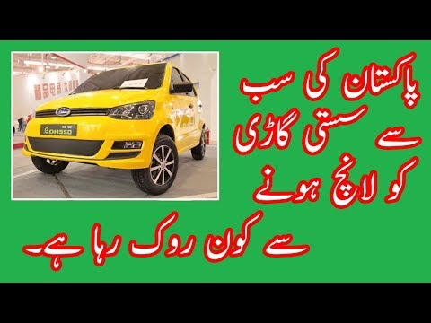 United Bravo Hatchback 2018 Cheap China Cars In Pakistan