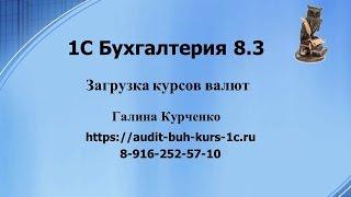 Загрузка курсов валют в 1С Бухгалтерия 8.3