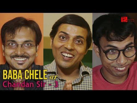 Baba Chele ar Chandan Sir 3 | Bangla Funny Video | Binjola Films Bangla