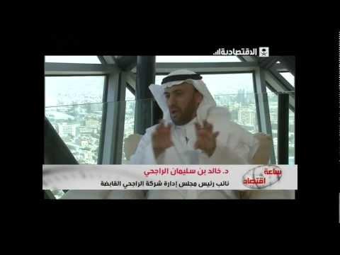 د.خالد الراجحي - تحويل الفكرة إلى فرصة -  ساعة اقتصاد