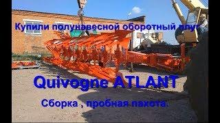 Купили новый плуг Quivogne ATLANT 9 корпусов