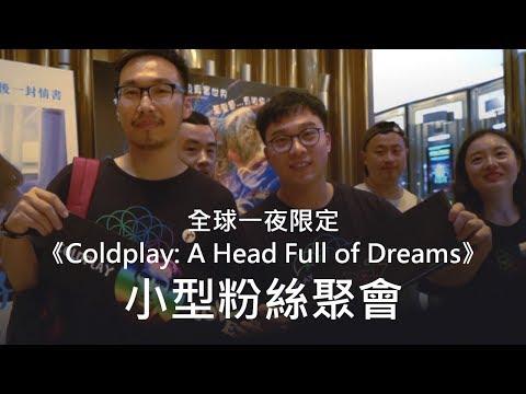 全球一夜限定《Coldplay: A Head Full of Dreams》| 密切期待12月7日最新Live專輯:Live In Buenos Aires
