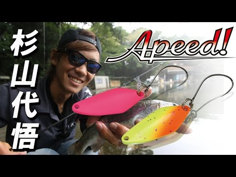 "TIMON 2015 NEW PRODUCT ""Apeed!"" / 杉山代悟プロ 実釣解説動画"